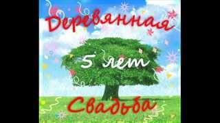 Для любимого мужа с Деревянной свадьбой!)))