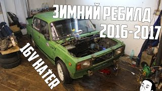 16vHater - Зимний ребилд 2016-2017 🤘🏻