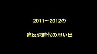 2011~2012の違反球時代の思い出