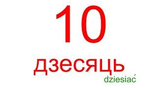 Асновы беларускай мовы - Урок 3 - Цыфры па-беларуску (1- 10)