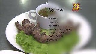 Рыба по-чувашски, шурме, тултармаш (Чувашская кухня)