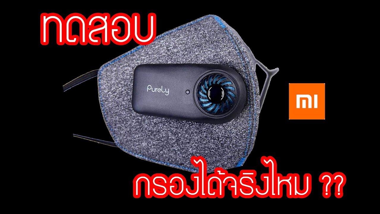 หน้ากาก Xiaomi Purely Anti-Pollution Air Mask ทดสอบการฟอก pm2.5  | U Here here Review