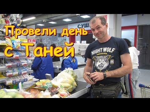 Поездка в город. Покупки, у друзей. (05.19г.) Семья Бровченко.