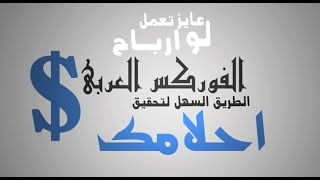 مقدمة عن الفوركس - اكاديمية الفوركس العربى - المحاضرة الاولى