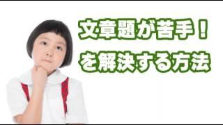 【限定公開】勉強嫌いなほどうまくいく!中学受験成功の法則とは? → htt...