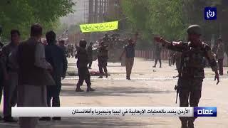 الأردن يندد بالعمليات الإرهابية في ليبيا ونيجيريا وأفغانستان - (2-5-2018)