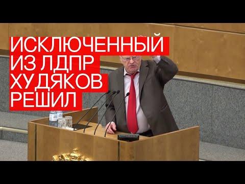 Исключенный изЛДПР Худяков решил вернуться вГосдуму