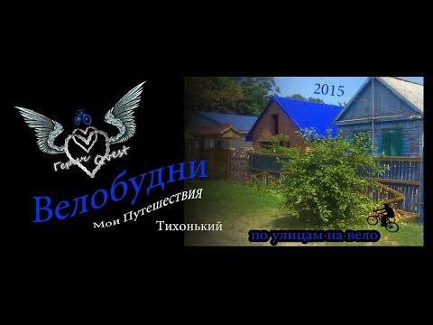 Мои путешествия: 002 Тихонький по улицам (Краснодарский край)