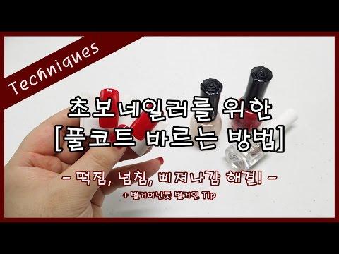 [썬생님] 1화 풀코트 기초다지기 [떡짐, 넘침 �