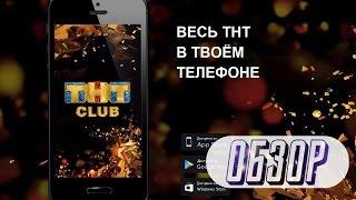 видео приложение тнт клаб для голосования