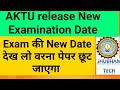 Very important aktu changes datesheet for final year exam and carryover exams