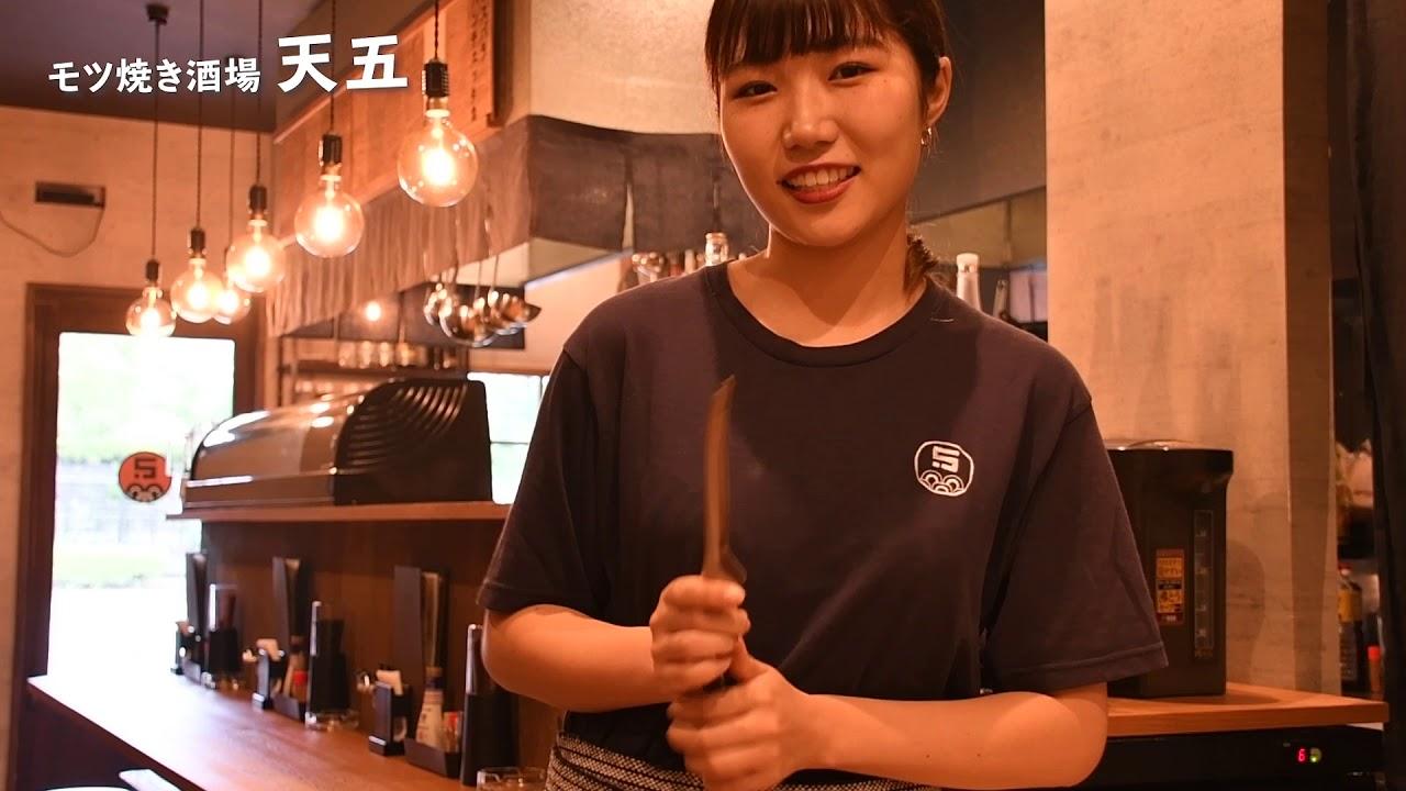 もえかのモツ焼きレッスン「サガリ、丸腸、ミノ」(熊本市東区健軍のモツ焼き酒場天五)