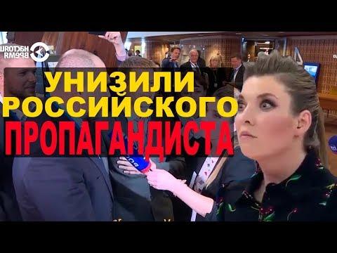 Смотреть В ПАСЕ унизили пропагандистов Кремля онлайн