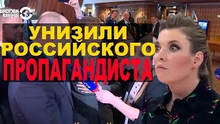 Download В ПАСЕ унизили пропагандистов Кремля Mp3 and Videos