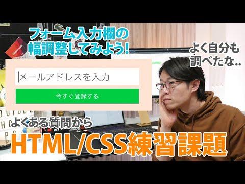 HTML・CSS課題入力欄の幅/高さ 文字のサイズを変えてみよう