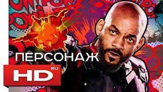 Дэдшот (Отряд самоубийц) Русский Трейлер