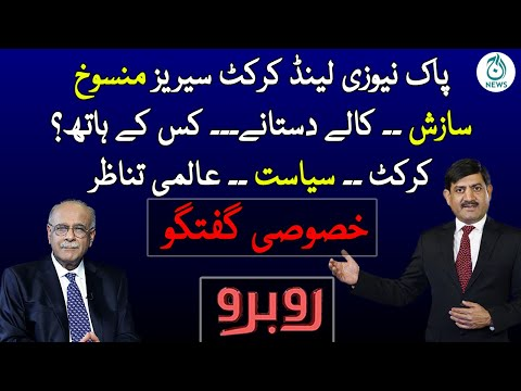 Najam Sethi Exclusive Interview | Rubaroo With Shaukat Paracha | 17 Sep 2021 | Aaj News