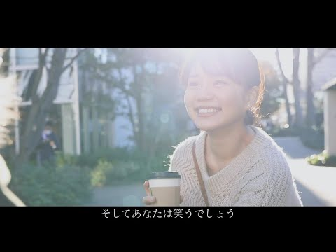 【MV・歌詞付き】栞奈遥/優しいひと