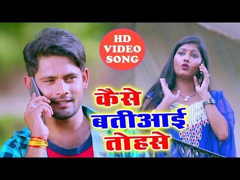 Kaise Batiayi Tohse - Maal Top Lagelu - Amit Kumar Vikram, Puja - Bhojpuri Hit Songs 2019 New