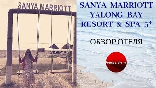 Sanya Marriott Yalong Bay Resort Spa 5 о Хайнань КИТАЙ обзор отеля