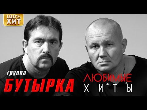 Бутырка - Любимые хиты | Русский Шансон