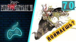 Final Fantasy VI - Прохождение. Часть 70: Райден. Дракон в доме Оперы. Смертовзор. Магицит Бахамута