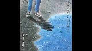 小さな肩に雨が降る 1983.