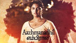 Aazhmanathil (Lyric ) | Embiran | Rejith Menon, Radhika Preeti | Krishna Pandi | Prasanna B