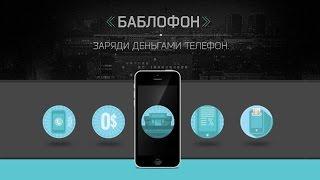 Как заработать деньги с помощью android телефона за 5 минут. № 2