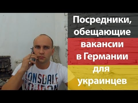 Работа в Германии. Посредники обещающие вакансии в Германии для украинцев| Робота в Німеччині.