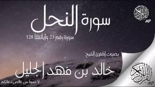 خالد الجليل سورة النحل كاملة