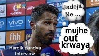 hardik pandya ने कहा कि jadeja ने मुझे आउट कराया ! hardik pandya got out !