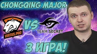 ПАПИЧ КОММЕНТИРУЕТ VP VS SECRET! Chongqing Major Grandfinal! 3 ИГРА