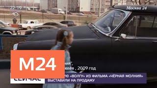 """Летающую """"Волгу"""" из фильма """"Черная молния"""" выставили на продажу - Москва 24"""