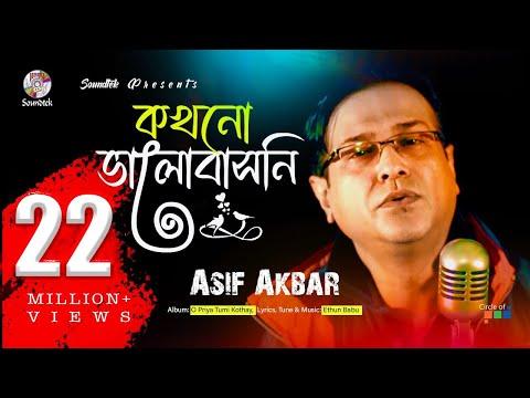 Asif Akbar - Kokhono Valobashi | O Priya Tumi Kothay