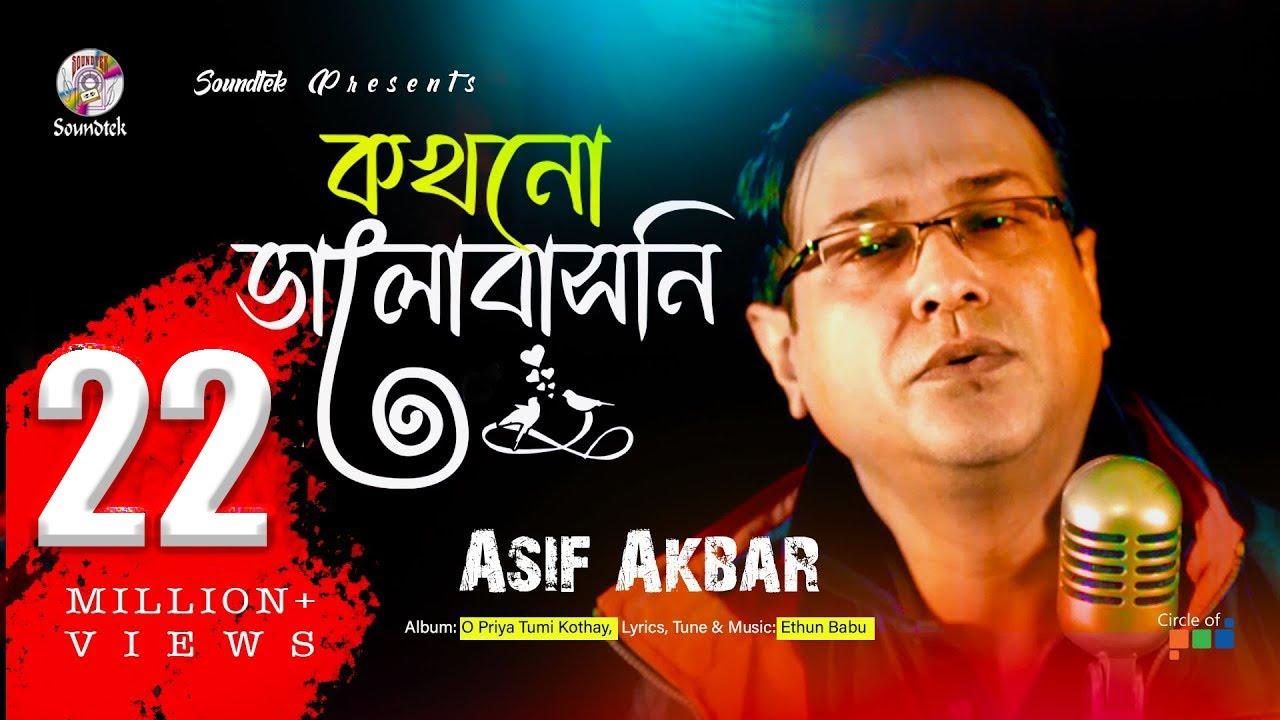 Download Asif Akbar - Kokhono Valobashoni   কখনো ভালবাসনি   O Priya Tumi Kothay