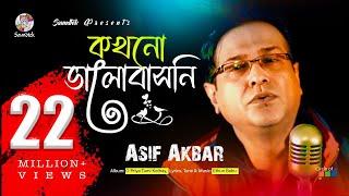 Video Asif Akbar - Kokhono Valobashi | O Priya Tumi Kothay download MP3, 3GP, MP4, WEBM, AVI, FLV Juli 2018
