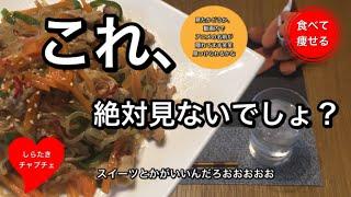 チャプチェ 食べて痩せる料理男子さんのレシピ書き起こし