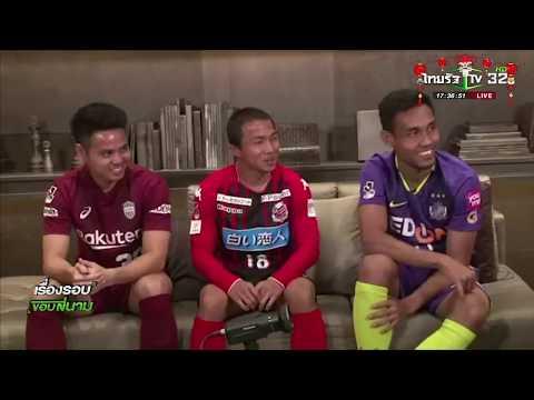 3 แข้งไทย เปิดใจก่อนเตะเจ ลีก | 15-02-61 | เรื่องรอบขอบสนาม