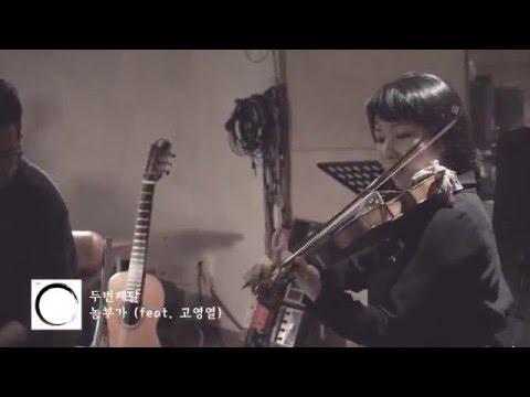 두번째달-(-2nd-moon)---농부가-(feat.-고영열)-티저-영상