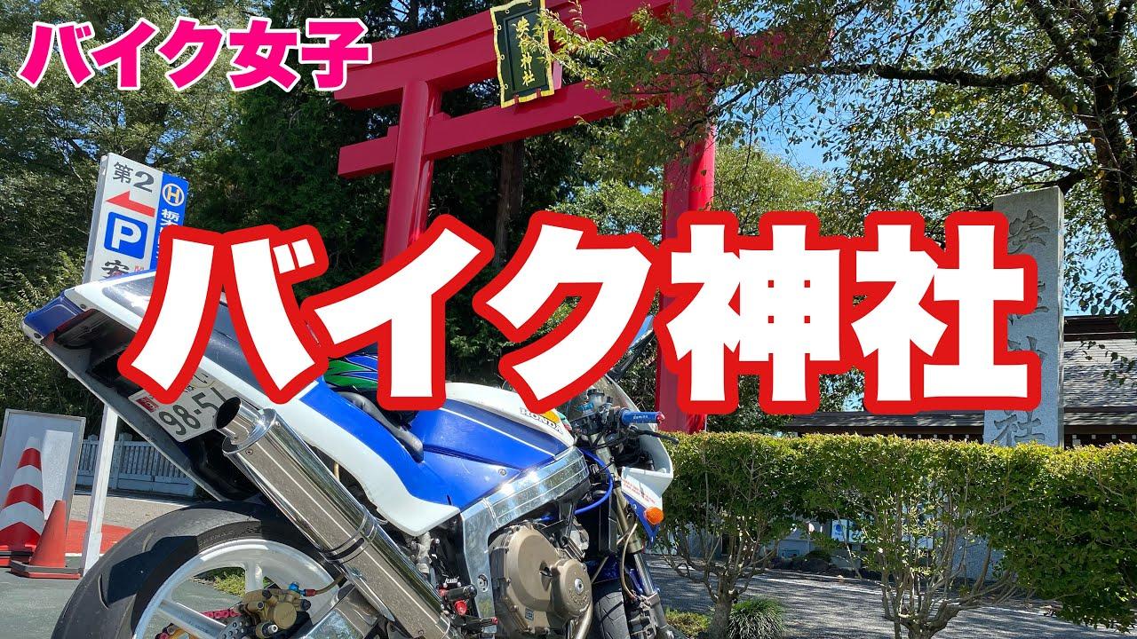 【バイク女子】CBRで念願の安住神社!あれ?瞬間移動ですぐ着いちゃった![バイク神社]