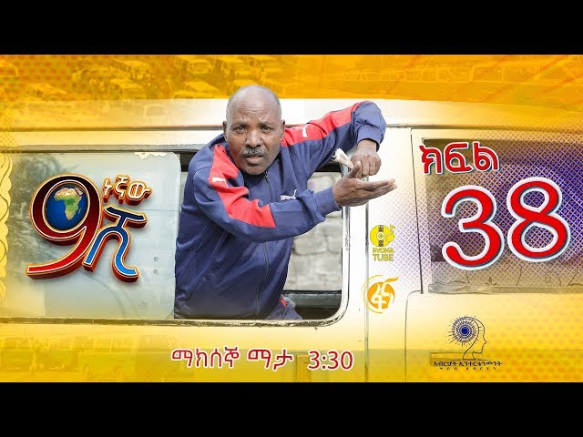 Ethiopia: ዘጠነኛው ሺህ ክፍል 38 - Zetenegnaw Shi sitcom drama Part 38