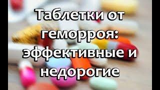 Таблетки от геморроя: названия недорогих и эффективных, отзывы