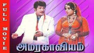 Amara Kaviyam Full Movie HD | Sivaji Ganesan | Sripriya | Madhavi | Old Hits