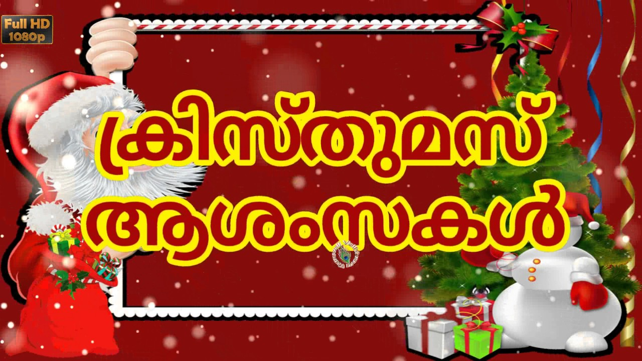 Merry Christmas Wishes in Malayalam, SMS, Greetings, Messages ...
