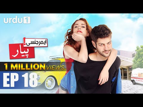 Emergency Pyar | Episode 18 | Turkish Drama | Urdu1 TV Dramas | 29 December 2019