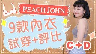 內衣試穿報告!9款Peach John內衣評比 ft.Peach John