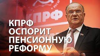 КПРФ оспорит пенсионную реформу в суде