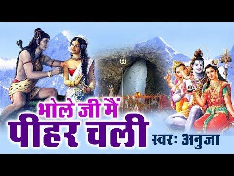 new-saawan-song-||-bhole-ji-main-pihar-chali-||-shiv-parvati-bhajan-||-latets-devotional-song-#anuja