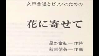 大妻女子大学合唱団第58回定期演奏会 第2ステージ「花に寄せて」1.たん...